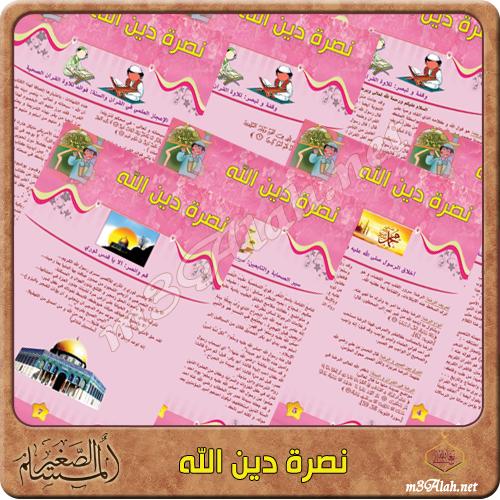 مجلة المسلم الصغير الاصدار الاول - مجلة رائعة لتعليم الاطفال تعاليم واصول الدين بطريقة سهله وبسيطة على سيرفرات مباشرة  T1