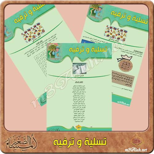 مجلة المسلم الصغير الاصدار الاول - مجلة رائعة لتعليم الاطفال تعاليم واصول الدين بطريقة سهله وبسيطة على سيرفرات مباشرة  T5