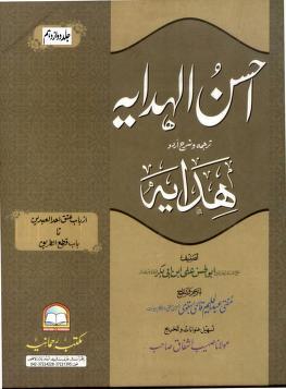 Ahsan ul hidaya vol 12 urdu sharh al hidaya download pdf book