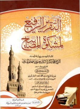 Al taqreer ur rafee vol 1 arabic sharh mishkat ul masabeeh download pdf book