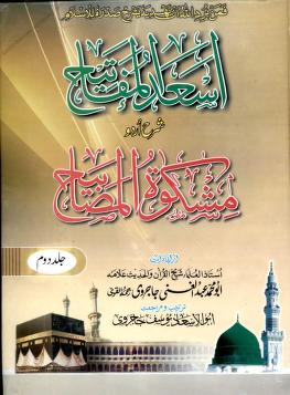 Asaad ul mafateeh vol 2 urdu sharh mishkat ul masabeeh download pdf book