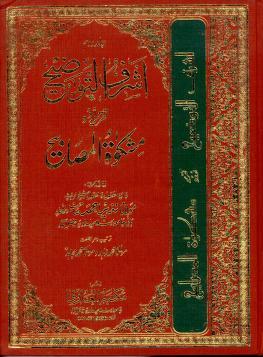 Ashraf ut taozeeh vol 2 urdu taqreer mishkat ul masabeeh download pdf book