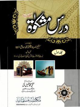 Dars e mishkat jadeed vol 1 urdu sharh mishkat ul masabeeh download pdf book