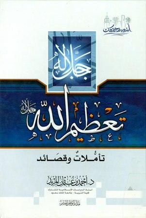 تعظيم الله جل جلاله تأملات وقصائد Cover